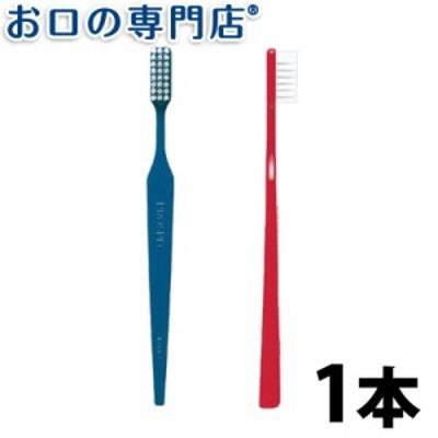 【ポイント消化】 歯ブラシ GC ジーシープロスペック アダルト× 1本 ハブラシ