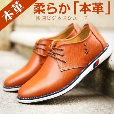 秋冬 軽量 メンズ 紳士靴  革靴  紳士靴 鞋本革 シューズ走れる  通気性 春