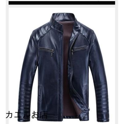 レザージャケット ジャンパー メンズファッション メンズレザー 防風 防水 革ジャン メンズ シンプル オシャレ 大人気