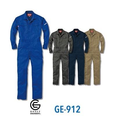 【グレースエンジニアーズ】GE-912長袖つなぎ[通年用]作業服 仕事着 メンズ GRACE ENGINEERS