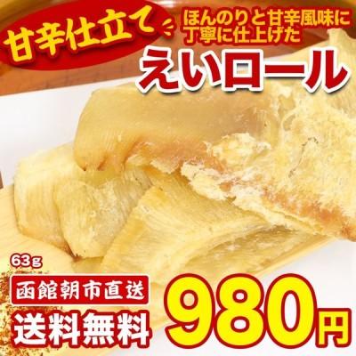乾物珍味 エイロール 函館朝市のエイヒレロールはひと味違う   函館朝市 エイヒレ ロール 60g  送料無料
