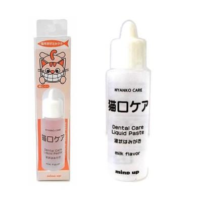 猫口ケア 液状はみがき30ml / 猫用品 デンタルケア 液体 マインドアップ