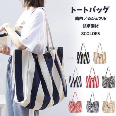 トートバッグ 帆布 レディース 韓国ファッション ストライプ 大容量 キャンバス 鞄 簡約/カジュアル 肩掛け お買い物 百掛け
