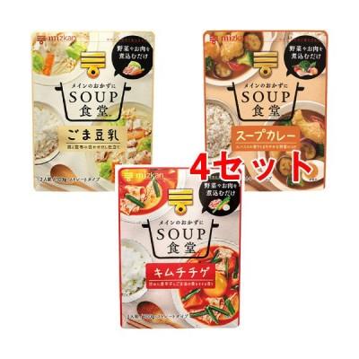 ミツカン SOUP食堂 3種アソートセット ( 4セット )