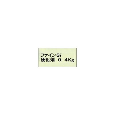 ニッペ ファインSi硬化剤 0.4Kg