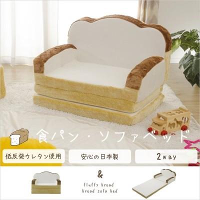 ソファ ソファーベッド ソファベッド  一人暮らし 可愛い コンパクト おしゃれ 話題の食パンソファ 低反発ソファ ソファベッド 日本製 新生活 2021