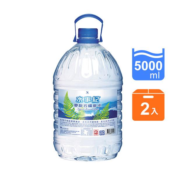 水事紀麥飯石礦泉水PET5000ml x2入團購組