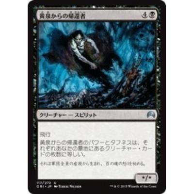 マジック:ザ・ギャザリング 黄泉からの帰還者 / マジック・オリジン ORI-117 [JPN]