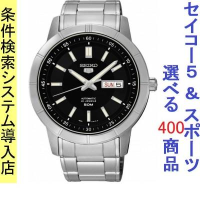 腕時計 メンズ セイコー5(SEIKO5)ベース オートマチック 曜日・日付表示 日本製 ステンレスベルト シルバー/ブラック色 1215NKN55J1 / 当店再検品済