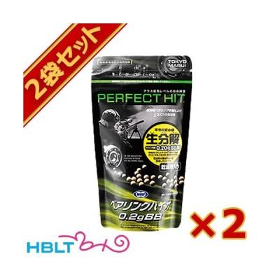 東京マルイ BB弾 Perfect HIT. 生分解 ベアリングバイオ 0.20g(1600発)2袋セット