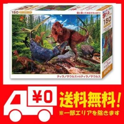 ビバリー 150ピース ジグソーパズル 学べるジグソーパズル ティラノサウルスVSティラノサウルス ラージピース(26×38?)