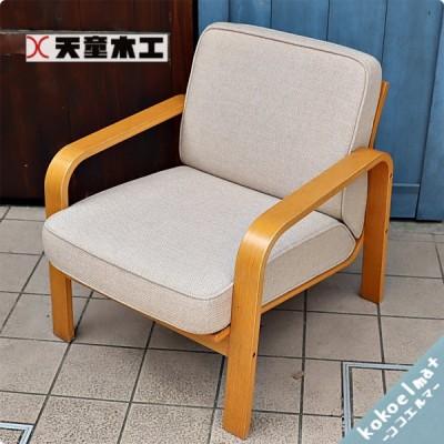 天童木工 TENDO 曲木 シングルソファ ナチュラル アームチェア 北欧スタイル プライウッド イージーチェア 1Pソファ 安楽椅子 BG505