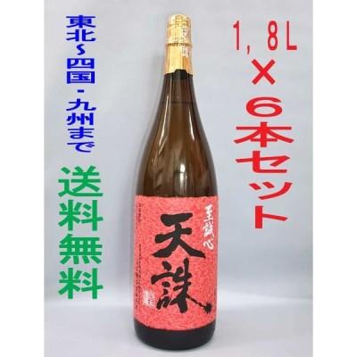 送料無料 天誅  米・芋焼酎25度 1800ml×6本入 1ケース販売