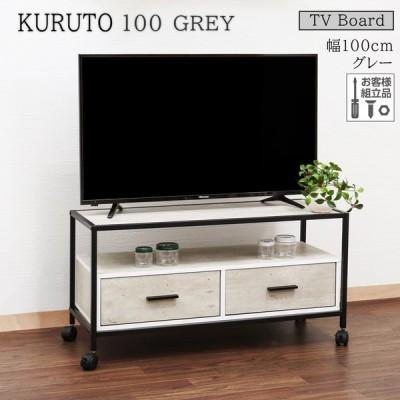 テレビボード 幅100cm 32インチ対応 組み立て品 スイートデコレーション スイデコ KURUTO100cm グレー