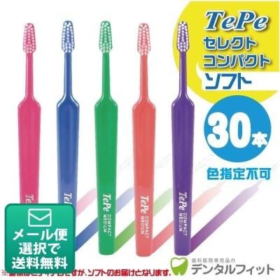 歯ブラシ Tepe テペ セレクトコンパクト ソフト 30本入り(メール便1点まで)