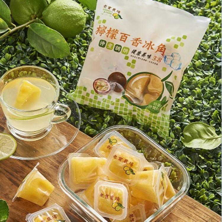 老實農場-檸檬冰角1袋10顆 (百香/檸檬/金桔檸檬) 《喬大海鮮屋》