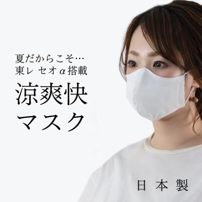 爽・涼・快マスク 日本製  国産 セオアルファ生地 個包装 涼しい