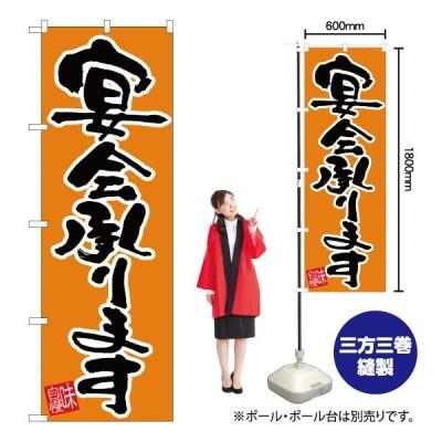 【2枚セット】のぼり 宴会承ります オレンジ EN-38(三巻縫製 補強済み)
