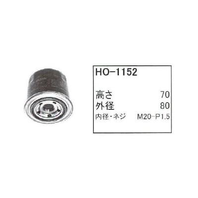 作動油 エレメント HO-1152 ハイドロリック エレメント 社外品 フィルター カートリッジ