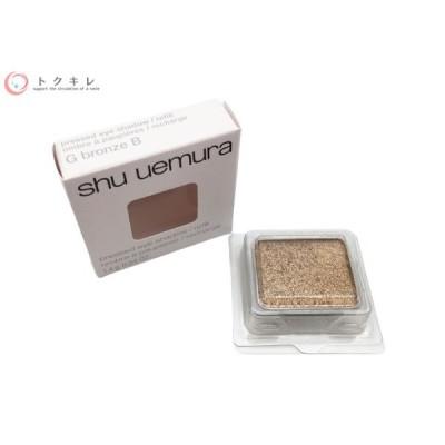 シュウウエムラ プレスド アイシャドー G bronzeB ブロンズB レフィル 1.4g shuuemura pressed eyeshadow