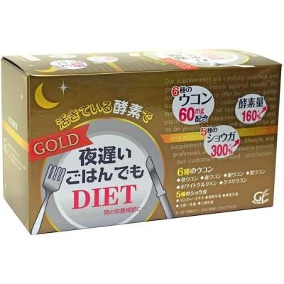 夜遅いごはんでもDIET GOLD 30日分 5粒×30包 新谷酵素 ダイエット 送料無料