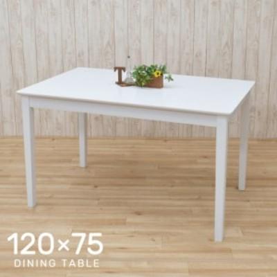 幅120cm ダイニングテーブル ホワイト色 4本脚 4人用 シンプル ac120-360wh 木製 机 食卓 リビング キッチン 4s-1k-214 th hr