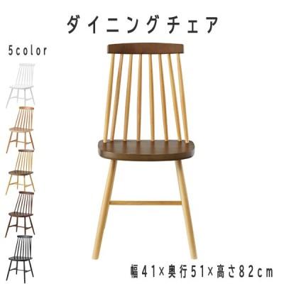 ダイニングチェア ウィンザーチェア 1脚 木製 windsor chair