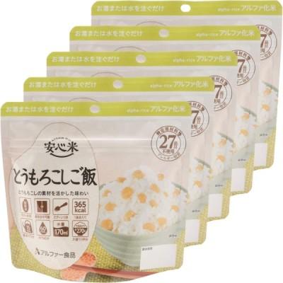 アルファー食品 安心米 とうもろこしご飯 100g ×5個