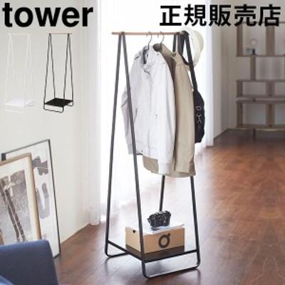 [あす着] ハンガーラック tower タワー 山崎実業 コートハンガー コート掛け コートラック 玄関 収納 おしゃれ