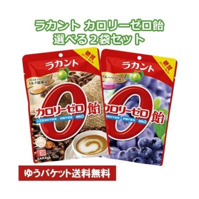 選べる ラカント カロリーゼロ飴 60g×2袋 選べるセット販売 サラヤ(SARAYA)【ゆうパケット送料無料】