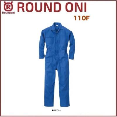 長袖ツナギ 110F ROUND ONI 110F 前ファスナータイプ 丸鬼商店 (社名ネーム一か所無料)(すそ直しできます)