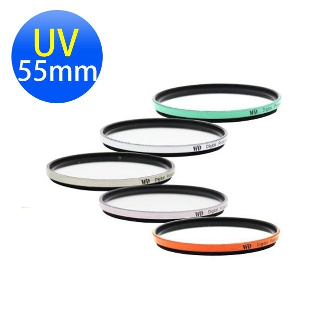 WD Digital Protector Filter 55mm 彩色薄框 UV保護鏡 彩色保護鏡 彩色邊框濾鏡