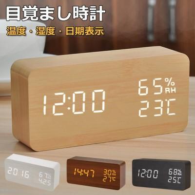 置き時計 時計 デジタル時計 温度湿度計 大音量 目覚まし時計 音声感知 インテリア おしゃれ LED時計