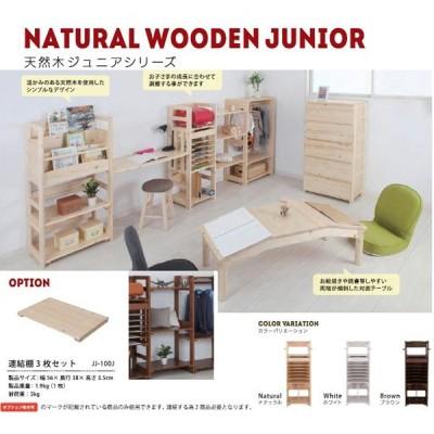 天然木シンプルデザインキッズ家具シリーズ 連結棚 3枚入 代引不可