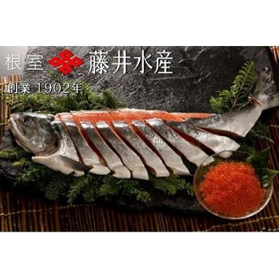 【北海道根室産】<鮭匠ふじい>秋鮭新巻鮭1.3kg・いくら100g A-42072