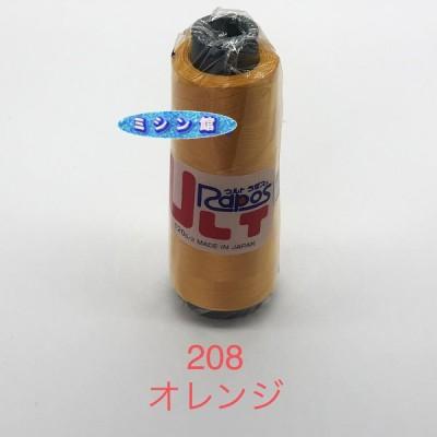 ブラザー 208 オレンジ と同じ ウルトラポス 120D 2000m巻 刺繍糸