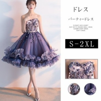 パーティードレス 花柄刺繍 パープル ウェディングドレス ミニ カラードレス 花嫁 二次会 ドレス 結婚式 お呼ばれ コンサート ワンピース