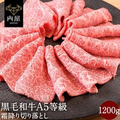 クーポンで50円OFF 2個で500円/3個で999円OFF 肉 牛肉 お肉 すき焼き肉 すき焼き 黒毛和牛 A5等級 霜降りスライス 1200g(400g×3) 牛肉 ギフト 送料無料