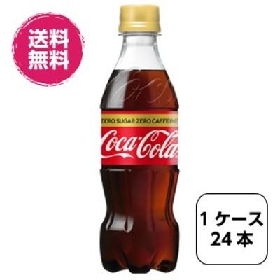 【全国送料無料】1ケース24本 コカ・コーラ コカ・コーラ ゼロ カフェイン PET 350ml
