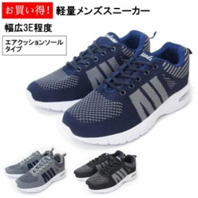 【返品交換不可】メンズ スニーカー 安い ジョギング ランニング ウォーキング 軽い 運動靴 dygo2259