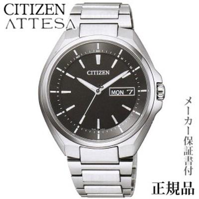 CITIZEN シチズン アテッサ ATTESA 男性用 ソーラー アナログ 腕時計 正規品 1年保証書付 AT6050-54E