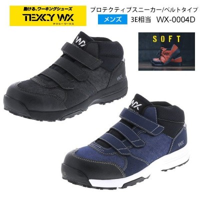 TEXCY WX テクシーワークス アシックス商事 メンズ プロテクティブ ワークシューズ WX-0004D