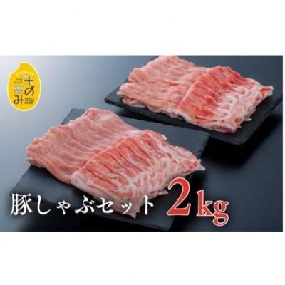 E-30 (合計2kg)中川さんちの米の恵み豚しゃぶセット【豊後高田市限定】