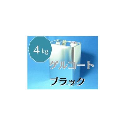 FRPゲルコート ブラック 黒 4kg オルソ系 FRP樹脂 FRP材料 補修 カラーコート