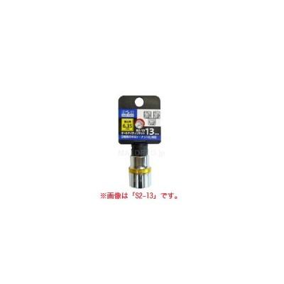H&H オールマイティーソケット1/4(4mm) S2-04 三共コーポレーション