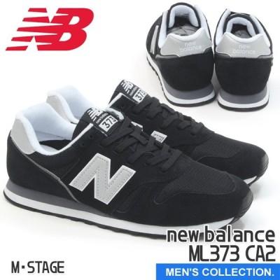 ニューバランス メンズ new balance NB ML373 CA2 BLACK/SILVER 幅:D ローカット スニーカー ブラック/シルバー 黒系 ユニセックス 男女兼用 ランニング