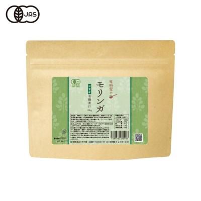 健康食品の原料屋 有機 オーガニック モリンガ パウダー 国産 滋賀県産 青汁 粉末 約33日分 100g×1袋