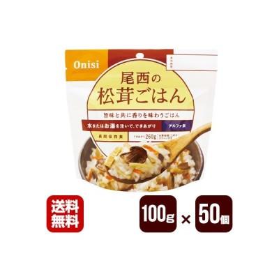 アルファ米 尾西の松茸ごはん 100g×50個セット 尾西食品 ▼ 防災食 非常食 送料無料 メーカー直送 代引不可 同梱不可
