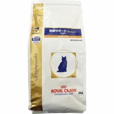 ロイヤルカナン 猫用 腎臓サポートセレクション(2kg)[猫用特別療法食]