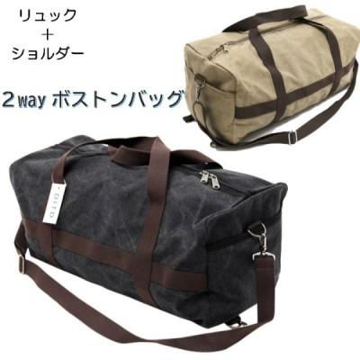 [送料無料]ボストンバッグ 大容量 旅行バッグ 男女兼用 2Way リュックサック 修学旅行 部活バッグ